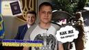 Зеленский раздаст гражданство Украины россиянам (против Путина) | Россия – нищая СВЕРХДЕРЖАВА