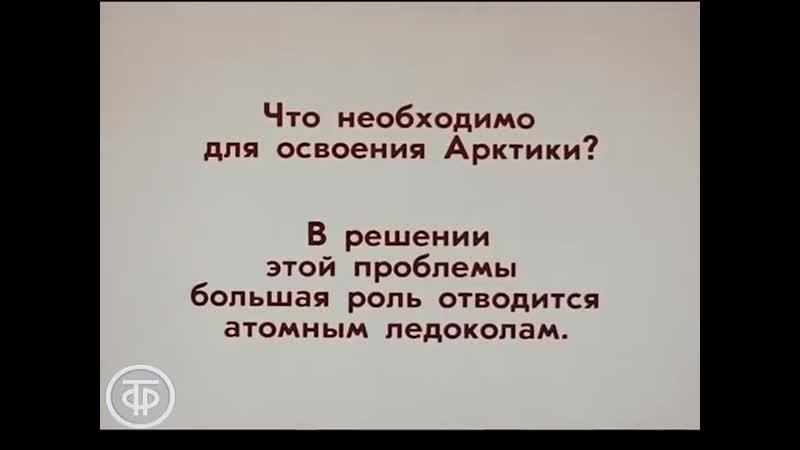 Знакомимся с Советским Союзом Телекурс русского языка Урок 16 По РСФСР Три встречи 1986