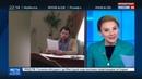 Новости на Россия 24 • Из Консерватории уволилась преподаватель, составившая список врагов народа