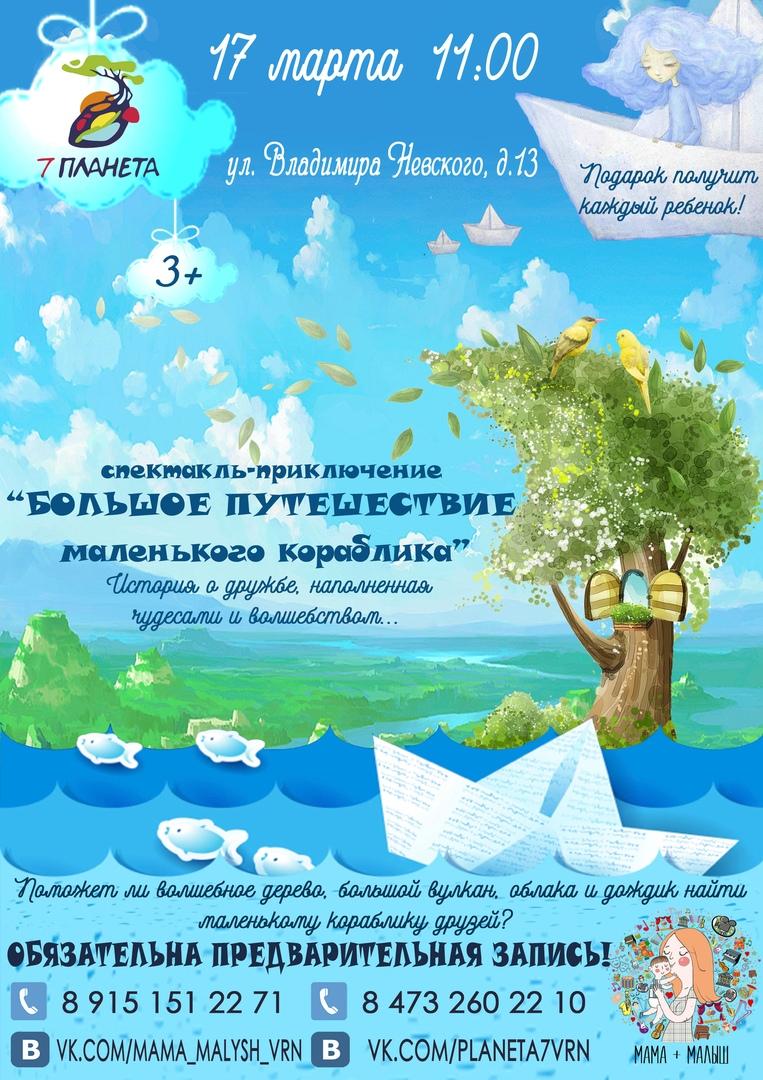 """Афиша Воронеж Весенний сезон спектаклей на """"7 Планете""""!"""