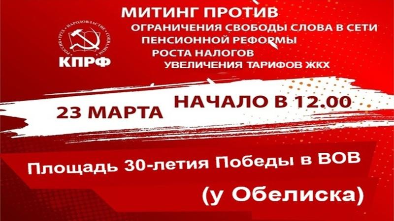 Ульяновск -приходи на всероссийскую акцию протеста!