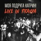 Моя Подруга Катрин! альбом Live in Pravda