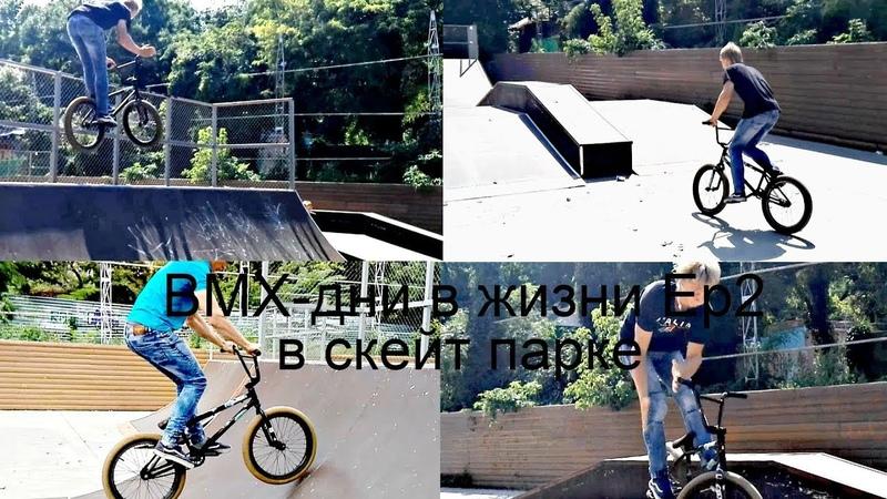 BMX-дни в жизни Ep2 - в скейт парке