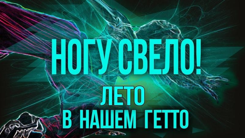 Ногу Свело! - Лето в нашем Гетто (Official Lyric Video)