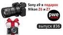 PWE News 36. Анонс Nikon Z6 и Z7, Sony a9 в подарок