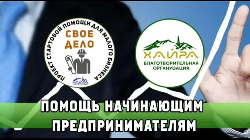 По предварительной договоренности между БО Хайра и филиалом Школы развития интеллекта IQ007 iq007 skfo в городе Урус Мартане