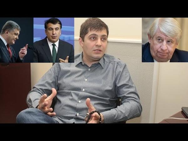 Давид Сакварелидзе ДНС Саакашвили Порошенко принял сторону Шокина после бриллиантовых прокуроров
