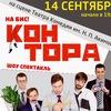 Спектакль «Контора» | 14 сентября | СПб