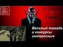 Hitman: Blood Money прохождение, 7 серия. Миссия Пока смерть не разлучит нас