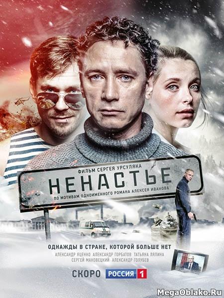 Ненастье (1-11 серии из 11) / 2018 / РУ / HDTVRip + HDTV (720p) + (1080i)