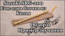 Обзор SUZUKI SRG 200 G in C Soprano Descant Пластиковая блокфлейта Сузуки из Китая пример звучания