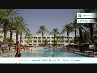 #Израиль_АВРТур. Leonardo Royal Resort Eilat 4٭, Эйлат, Израиль