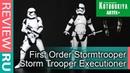 Фигурки Штурмовик Первого ордена и Палач / First Order Stormrooper Executioner - 1/10 – Kotobukiya