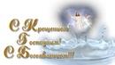 С Крещением Господним! С Богоявлением! Поздравляю! От души