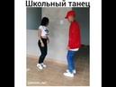 Школьный танец классно танцует девочка и мальчик