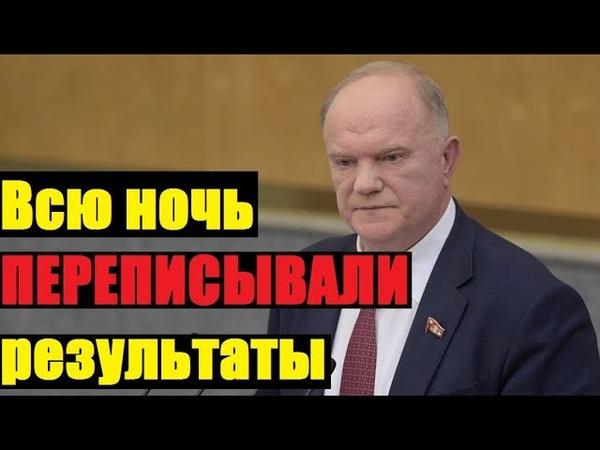 БЕСПРЕДЕЛ в Приморье! Зюганов высказался о СКАНДАЛЬНЫХ выборах губернатора