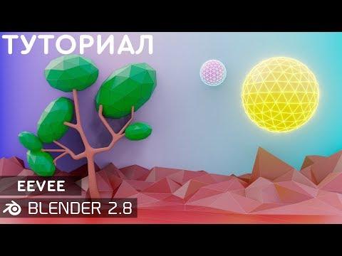 МОДЕЛИРОВАНИЕ И РЕНДЕР LOW POLY В BLENDER 2 8
