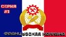 HOI4 Kaiserreich Прохождение за Французскую Коммуну серия 2