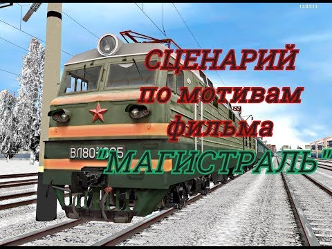 Rtrainsim Сценарий скорого поезда по фильму Магистраль