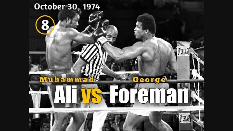 Мохаммед Алиvs Джордж Форман Muhammad Ali vs George Foreman 30 10 1974 8 round