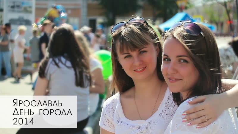 Ярославль. День города. 31 мая 2014 года.