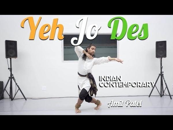 Yeh Jo Des | Amit Patel | Indian Contemporary | A.R Rahman | Swades