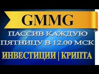 GMMG holding пассивный доход каждую пятницу в 12.00