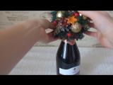Новогоднее оформление шампанского своими руками_съемное украшение на шампанское_DIY