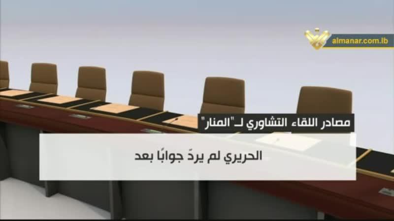 نشرة أخبار 19:30 - 23-11-2018 - على خطِ تشكيلِ الحكومة اتصالٌ بين تلةِ الخَياطِ ووادي ابو جم
