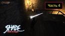 Shade: Wrath of Angels (Гнев Ангелов) - Часть 4 - Святой скипетр