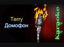 Terry - Домофон ( караоке )