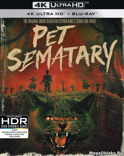 Кладбище домашних животных / Pet Sematary (1989) | UltraHD 4K 2160p