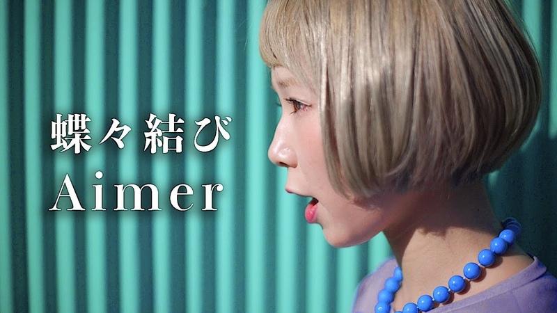 蝶々結び / Aimer (Full Covered by あさぎーにょ) 歌詞付きRADWIMPS 野田洋次郎プロデュース曲