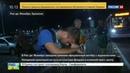 Новости на Россия 24 МОК автобус с журналистами в Рио не обстреливали а забросали подручными предметами