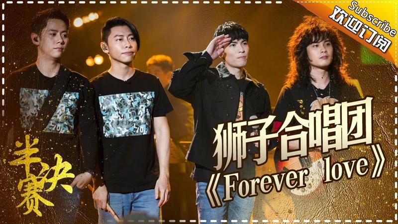 惊艳!狮子合唱团全新改编《Forever love》混搭爵士风 《歌手2017》第12期 单曲The Singer
