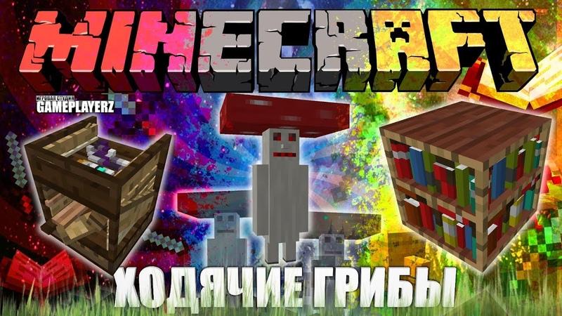 Minecraft Сборка 2 - Ходячие Грибы Возвращаются