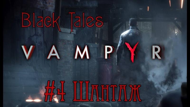 Vampyr 4 - Шантаж