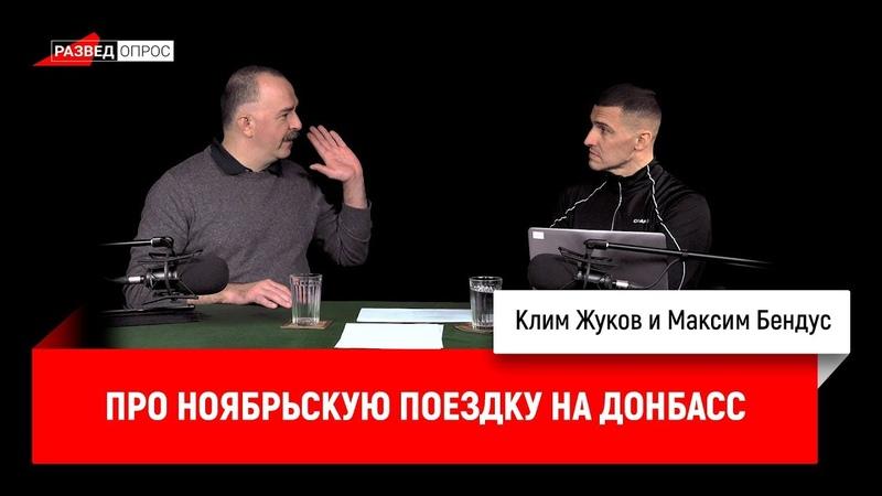 Максим Бендус про ноябрьскую поездку на Донбасс