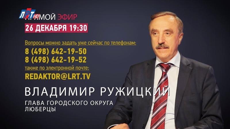 Прямой эфир с Главой г.о. Люберцы Владимиром Ружицким от 26 декабря 2018 г.