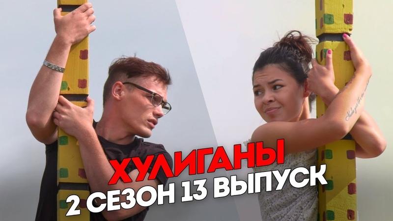 Хулиганы. 13 выпуск 2 сезон. Без цензуры