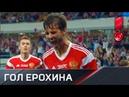 10 09 2018 Россия Чехия 4 1 Гол Александра Ерохина