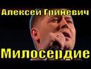 Песня Милосердие Алексей Гриневич Фестиваль армейской песни Исполнители профессиональных авторов