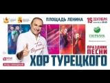 День города Воронеж. 15 сентября 2018. Хор Турецкого - 2