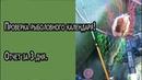 Керженец рыбалка отчет за 3 дня ЩУКА Проверка календаря рыболова