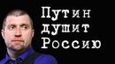 Путин душит Россию ДмитрийПотапенко