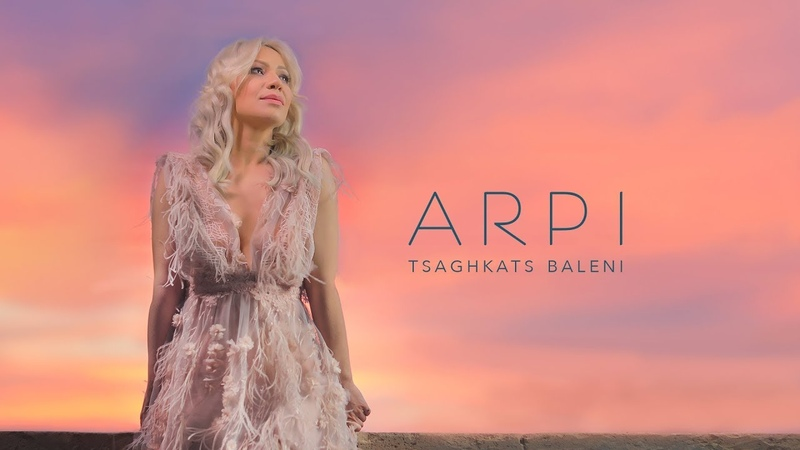 ARPI - Tsaghkats Baleni / Ծաղկած բալենի