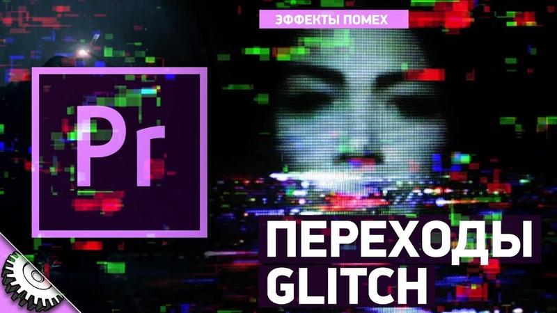 Переходы в Adobe Premiere Pro Эффекты помех Glitch transition effects