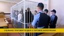 В Минске вынесли приговор по громкому делу о торговле наркотиками