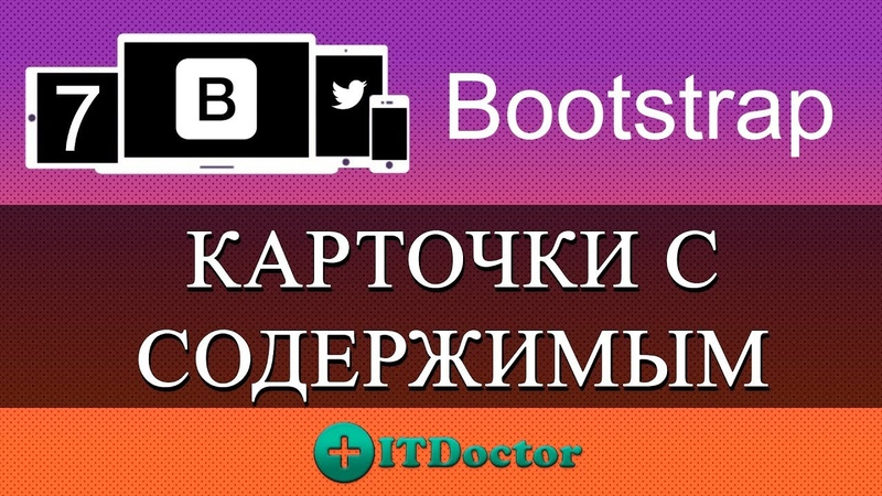 7 Bootstrap 4 - Карточки с содержимым на Bootstrap 4, Уроки по Bootstrap 4