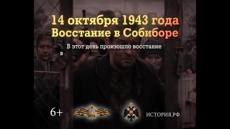 14 October Sobibor 15